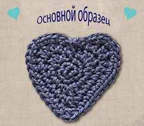 Основной образец вязания Сердечка
