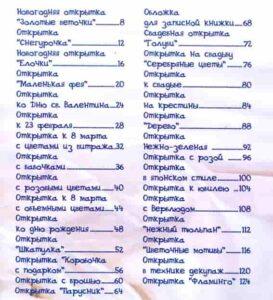 Список открыток в книге